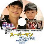 K-POP DVD/SHINee MINHO スーパーマンが帰ってきた(2017.04.30)(日本語字幕あり)/シャイニー ミンホ Red Velvet KPOP DVD