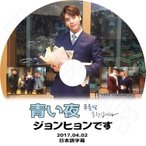 K-POP DVD/SHINee JONGHYUN 青い夜 (2017.04.02) 最後の放送(日本語字幕あり)/シャイニー ジョンヒョン KPOP DVD