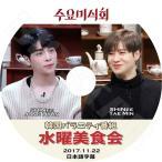 K-POP DVD/SHINee 水曜美食会 テミン ジョンヒョン (2017.11.22)(日本語字幕あり)/SHINee シャイニー ジョンヒョン Jong Hyun テミン TaeMin KPOP DVD