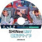 K-POP DVD/SHINee 寝転びライブ (2018.06.10)(日本語字幕あり)/SHINee シャイニーオンユ ミンホ テミン KPOP DVD