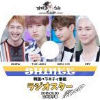 K-POP DVD/SHINee ラジオスター (2018.05.30)(日本語字幕あり)/SHINee シャイニーオンユ キー ミンホ テミン KPOP DVD