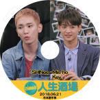 K-POP DVD/SHINee 人生酒場(2018.06.21)(日本語字幕あり)/SHINee シャイニー キー ミンホ KPOP DVD