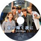 K-POP DVD/SHINee 星が輝く夜に(2018.06.28) 韓国ラジオ番組(日本語字幕あり)/SHINee シャイニーオンユ キー ミンホ テミン KPOP DVD