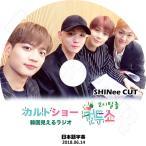 K-POP DVD/SHINee カルトショー (2018.06.14) 韓国ラジオ番組(日本語字幕あり)/SHINee シャイニーオンユ キー ミンホ テミン KPOP DVD