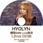 K-POP DVD/SISTAR HYOLYN LIVE ONE(2017.04.14/2016.10.27)(日本語字幕あり)/SISTAR ヒョリン KPOP DVD
