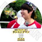 K-POP DVD/SUPER JUNIOR ランニングマン- HeeChel編 (2014.08.03)★スーパージュニア(日本語字幕あり)/SJ DVD