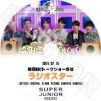 K-POP DVD/SUPER JUNIOR Radio Star-3 (2015.07.15)(日本語字幕あり)/スーパージュニア ラジオスター/SUPER JUNIOR DVD