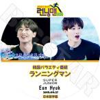 K-POP DVD/SUPER JUNIOR EUN HYUK ランニングマン (2015.09.27)(日本語字幕あり)/SUPER JUNIOR DVD
