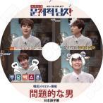 K-POP DVD/SUPER JUNIOR KYUHYUN 問題的な男 (2016.03.27)(日本語字幕あり)/スーパージュニア キュヒョン KPOP