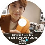 K-POP DVD/SUPER JUNIOR KYUHYUN 秋にはバラ―ドキュ V Live (2016.11.09)(日本語字幕あり)/スーパージュニア キュヒョン KPOP