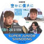 K-POP DVD/SUPER JUNIOR シンドン 密かに偉大に(2017.01.29)(日本語字幕あり)/スーパージュニア シンドン KPOP