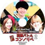 K-POP DVD/SUPER JUNIOR 花旅バトル コンノリペ 2 ヒチョル TWICE ナヨン モモ(2016.11.14)(日本語字幕あり)/Kim heechul Nayeon Momo KPOP
