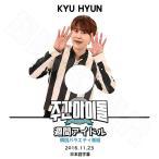 K-POP DVD/SUPER JUNIOR キュヒョン 週間アイドル(2016.11.23)(日本語字幕あり)/スーパージュニア キュヒョン KPOP DVD