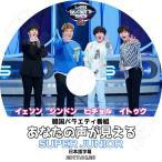 K-POP DVD/SUPER JUNIOR あなたの声が見える(2017.04.20)(日本語字幕あり)/スーパージュニア イトゥク ヒチョル イェソン シンドン KPOP DVD