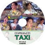 K-POP DVD/SUPER JUNIOR ヘンリー TAXI(2017.06.22)(日本語字幕あり)/スーパージュニア HENRY ソンフン KPOP DVD