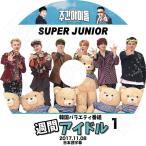 K-POP DVD/SUPER JUNIOR 週間アイドル#1(2017.11.08)(日本語字幕あり)/スーパージュニア イトゥク ヒチョル ウンヒョク ドンヘ イェソン シンドン シウォン