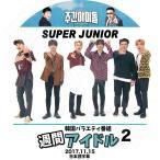 K-POP DVD/SUPER JUNIOR 週間アイドル#2(2017.11.15)(日本語字幕あり)/スーパージュニア イトゥク ヒチョル ウンヒョク ドンヘ イェソン シンドン シウォン