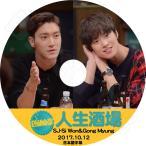 K-POP DVD/SUPER JUNIOR 人生酒場 Si Won Gong Myung (2017.10.12)(日本語字幕あり)/スーパージュニア シウォン ゴンミョン KPOP DVD