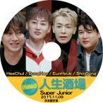 K-POP DVD/SUPER JUNIOR 人生酒場 (2017.11.09)(日本語字幕あり)/スーパージュニア ヒチョル ウンヒョク ドンヘ シンドン KPOP DVD