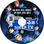 K-POP DVD/SUPER JUNIOR SUPER TV #8 (日本語字幕あり)/スーパージュニア イトゥク ヒチョル ウンヒョク ドンヘ イェソン シンドン シウォン KPOP DVD