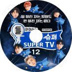 K-POP DVD/SUPER JUNIOR SUPER TV #12 (日本語字幕あり)/スーパージュニア イトゥク ヒチョル ウンヒョク ドンヘ イェソン シンドン シウォン KPOP DVD