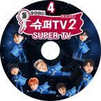 K-POP DVD/SUPER JUNIOR SUPER TV 2 #4 (日本語字幕あり)/スーパージュニア イトゥク ヒチョル ウンヒョク ドンヘ イェソン シンドン シウォン