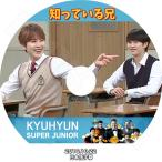 K-POP DVD/SUPER JUNIOR KYUHYUN 知っている兄 (2016.10.22)(日本語字幕あり)/スーパージュニア キュヒョン ヒチョル KPOP DVD