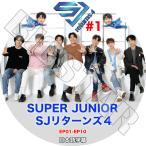 K-POP DVD/ SUPER JUNIOR SJリターンズ4 #1 (EP01-EP10)(日本語字幕あり)/ スーパージュニア イトゥク ヒチョル ウンヒョク ドンヘ イェソン シンドン..