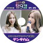K-POP DVD/テン9カム EP1-EP5完/TAEYEON STYLE LIVE(日本語字幕あり)/少女時代 テヨン KPOP