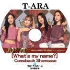 K-POP DVD/T-ARA 2017 COMEBACK SHOWCASE What`s my name?(2017.06.14)(日本語字幕あり)/ティアラ キュリ ウンジョン ヒョミン ジヨン KPOP DVD