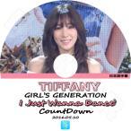 K-POP DVD/TIFFANY COUNTDOWN(2016.05.10)I Just Wanna Dance V LIVE(日本語字幕あり)/GIRLS GENERATION 少女時代 ティファニー KPOP