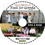 K-POP DVD/Feel So Goods VIXX & BTOB編 《EP1-EP4》(日本語字幕あり)/ヴィックス ビートゥービー KPOP