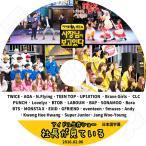 K-POP DVD/社長が見ている (2016.02.06)(日本語字幕あり)アイドル生存ショー/TWICE AOA BTOB BTS MONSTA X EXID 他/防弾少年団 KPOP