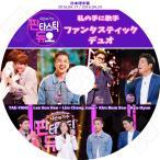 K-POP DVD/ファンタスティック デュオ(2016.04.17/2016.04.24) Bigbang-SOL, Super junior-KYUHYUN(日本語字幕あり)/ビッグバン テヤン SJ キュヒョン..