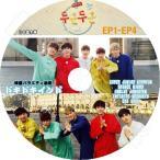 K-POP DVD/ドキドキインド EP1-EP4 完/SUPER JUNIOR-KyuHyun, SHINee-Minho, CNBLUE-Jonghyen, INFINITE-Seongkyn, EXO-Suho(日本語字幕あり)/ギュヒョン..