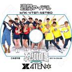 K-POP DVD/KNK, 4TEN, ASTRO 週間アイドル(2016.06.22)/特別MC-Super Juniorヒチョル, EXIDハニ(日本語字幕あり)/クナクン ポテン アストロ KPOP