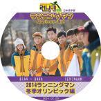 K-POP DVD/ランニングマン 冬季オリンピック編 (2014.02.09)(日本語字幕あり)/B1A4-BARO SEO INGUK バロ ソイングク KPOP