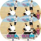 K-POP DVD/花より青春 アフリカ編 (4枚 SET)(EP1-7)(日本語字幕あり)/パクボゴム リュジュンヨル コギョンピョ アンゼホン KPOP