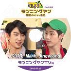 K-POP DVD/ランニングマン TV編 GOT7 マーク ジンヨン(2016.09.25)(日本語字幕あり)/ガットセブン マーク シンヨン KPOP DVD