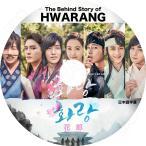 K-POP DVD/花郎 The Behind Story of HWARANG(日本語字幕あり)/韓国ドラマ 花郎 HWARANG KPOP DVD