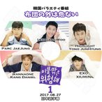 K-POP DVD/布団の外は危ない #1(2017.08.27)(日本語字幕あり)/EXO Xiumin Wanna One Kang Daniel Highlight Yong Junhyung KPOP DVD