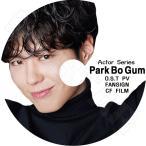 K-POP DVD/ACTOR SERIES Park Bo Gum編 OST PV / Fansign / CF FILM/パクボゴム PARK BO GUM KPOP DVD