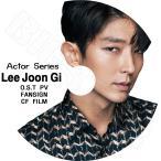 K-POP DVD/ACTOR SERIES Lee Joon Gi編 OST PV / Fansign / CF FILM/Lee Joon Gi イジュンギ KPOP DVD