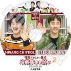 K-POP DVD/冷蔵庫をお願い#2(2019.02.25) イギグァン ファンチヨル(日本語字幕あり)/HIGHLIGHT ハイライト LEE GI KWANG HWANG CHI YEOL