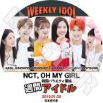 K-POP DVD/週間アイドル(2019.01.09) NCT Oh My Girl(日本語字幕あり)/エンシティ テヨン ドヨン ジョンウ オーマイガール OMG アリン スンヒ ヒョジョン