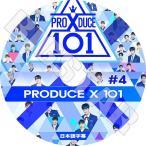 K-POP DVD/PRODUCE X 101シーズン X #4(日本語字幕あり)/プロデュース X 101 PRODUCE X KPOP DVD