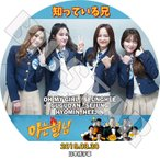 K-POP DVD/知っている兄(2019.03.30) GUGUDAN Oh My Girl T-ara(日本語字幕あり)/ググダン セジョン SEJUNG オーマイガール スンヒ ティアラ..