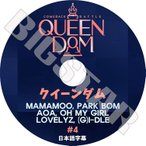 K-POP DVD/ QUEEN DOM #4 クィーンダム(日本語字幕あり)/ MAMAMOO PARK BOM AOA OH MY GIRL LOVELYZ GIDLE KPOP DVD