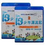 Blu-ray/13少年漂流記 1-2 SET(2枚)EP1-EP9Special編/Seventeenのある素敵な日(日本語字幕あり)/セブンティーン エスクプス ウジ ミンギュ ホシ ウォヌ..