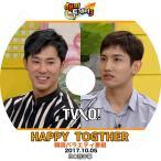 K-POP DVD/東方神起 ハッピートゥゲザー (2017.10.05)(日本語字幕あり)/TVXQ ユンホ ユノ チャンミン マックス KPOP DVD